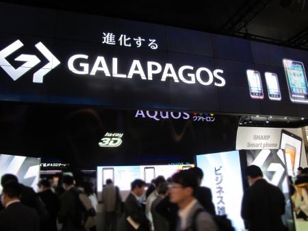 GALAPAGOSを全面に押し出したCEATEC会場のシャープブース