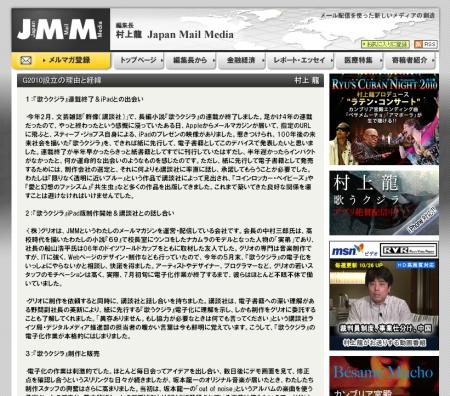 JMMで公開された新会社の設立趣意書