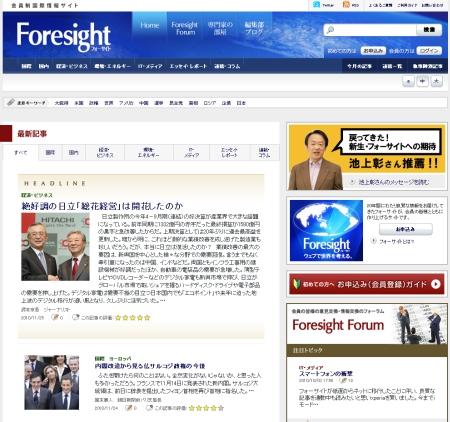 休刊した雑誌『フォーサイト』は会員制有料サイトに移行。