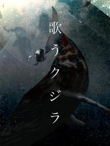 紙より速く電子書籍版が刊行された村上龍氏の長篇小説『歌うクジラ』