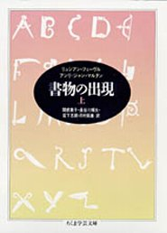 リュシアン&フェーブル『書物の出現』。ちくま学芸文庫版は惜しくも絶版。