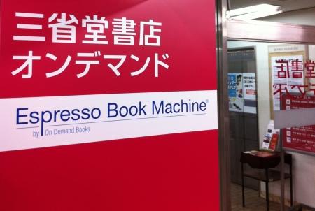 EBMは三省堂書店神保町本店に設置されている。