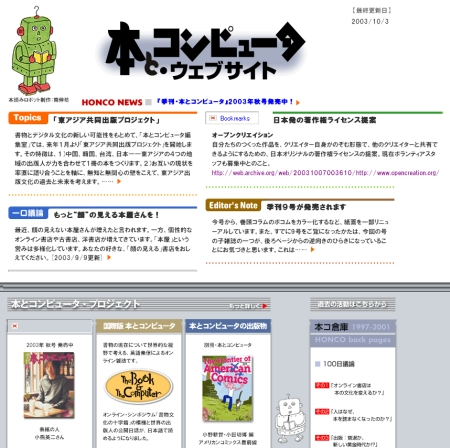 2003年10月頃の「本とコンピュータ・ウェブサイト」。右上のコラムの記事はリンクが生きている。