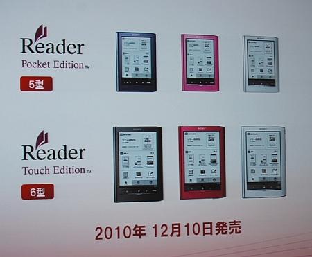 今回発売されるReaderは画面サイズが5インチと6インチの2機種。