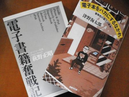 「本とコンピュータ」にかかわる二つの本がほぼ同時期に刊行。