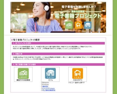 鎌倉市図書館 電子書籍プロジェクト