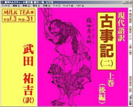 週刊ミルクティー*31号。通常号は200円だが、これは月末号なので無料で読める。