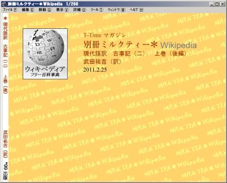 『週刊ミルクティー*』では、関連するWikipediaの項目を収録した付録を同時配布。