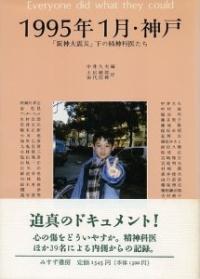 1995年に出たオリジナル版。
