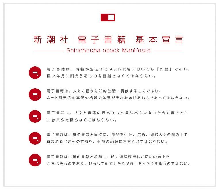 新潮社電子書籍基本宣言。テキストではなく、なぜか画像で公開。