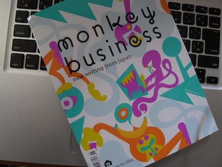 このモンキービジネス英語版には他にも小川洋子や岸本佐知子らの文章もある。日本からも1冊22ドルで買えるようだ。