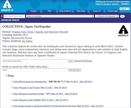 「東日本大震災」に関連するウェブサイトのコンテンツも継続的に収集。