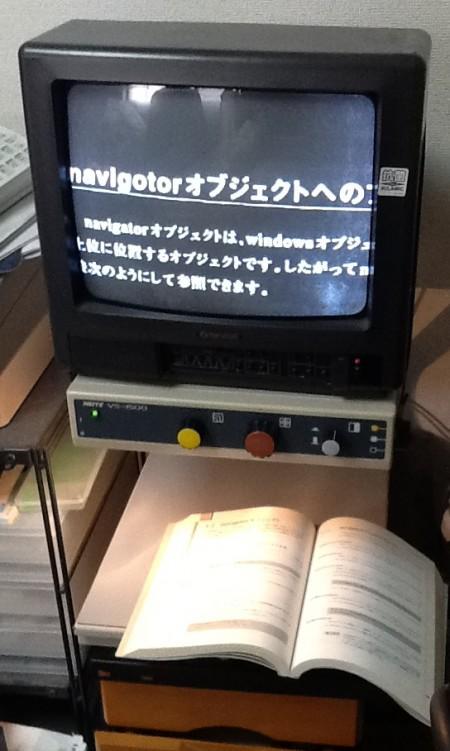 ロービジョンの人が読書につかう「拡大読書機」。