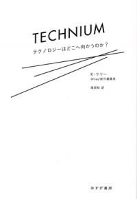 technium