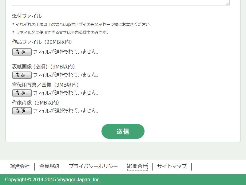 Romancerの販売委託申込みページ