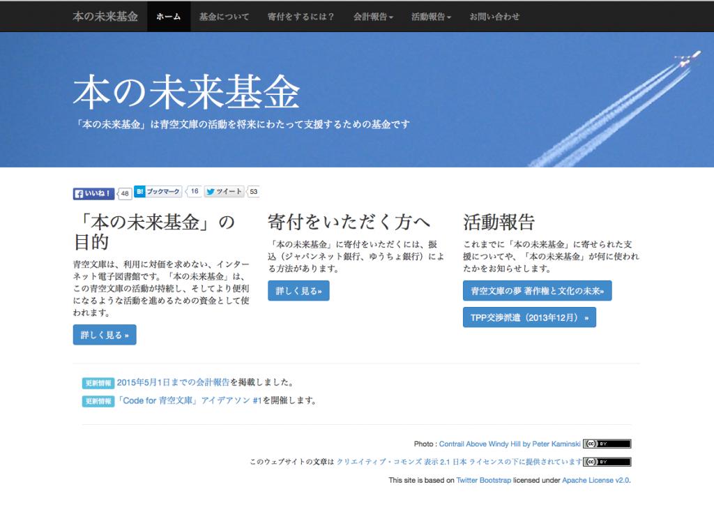 hon_no_mirai_kikin