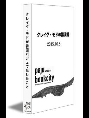 Craig_paju