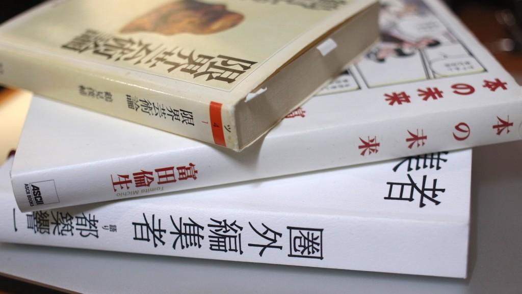出版の「初心」を思い出すための3冊 « マガジン航[kɔː]
