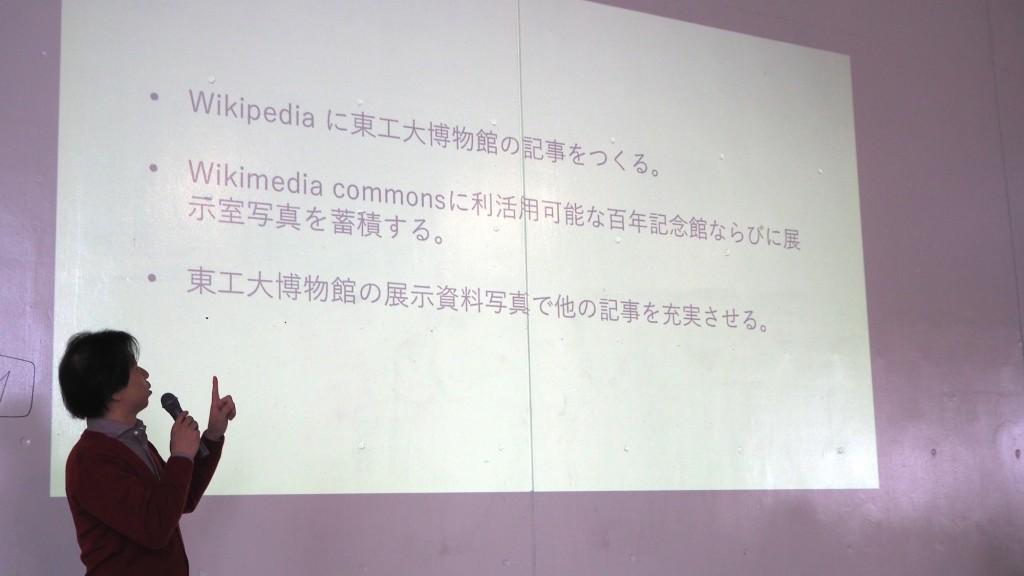 東京工業大学博物館・阿児雄之氏によるプレゼンテーション。