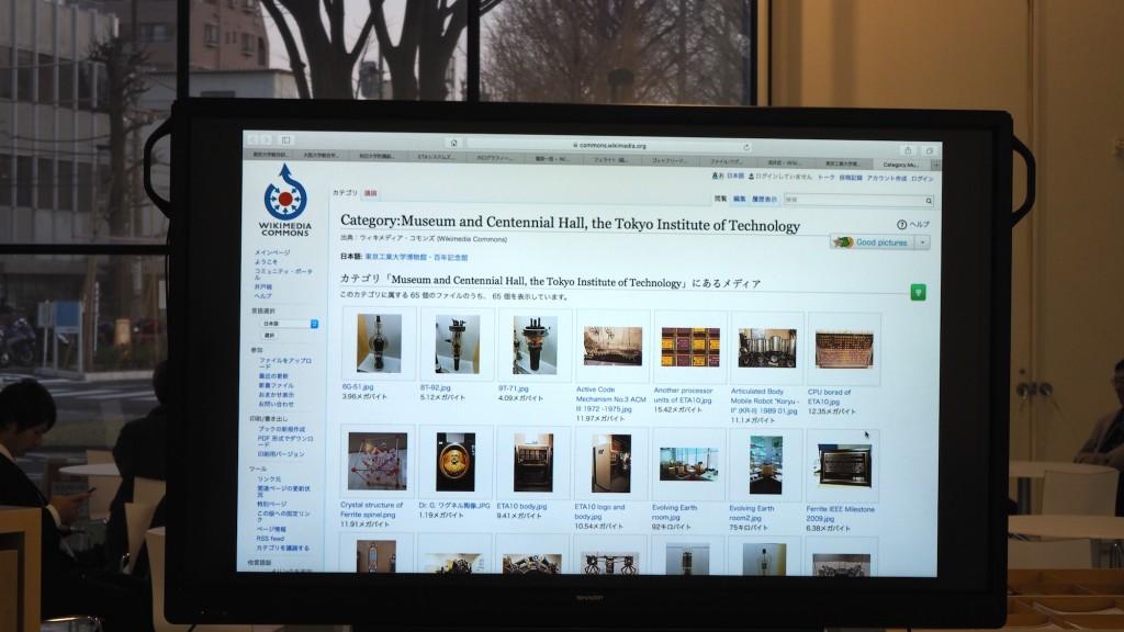 ウィキメディア・コモンズにも博物館の所蔵物の写真が公開された。