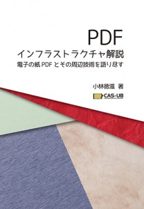 pdf-infra-cover