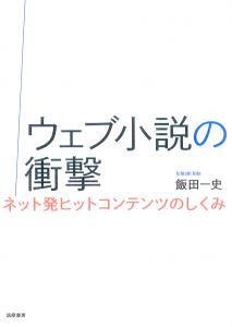 飯田一史『ウェブ小説の衝撃〜ネット発ヒットコンテンツのしくみ』(筑摩書房)