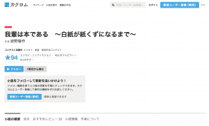 「カクヨム」の作品ページ。スマホのアプリでも読める。