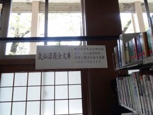 気仙沼商会文庫(撮影:岡本真)