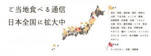「日本食べる通信リーグ」