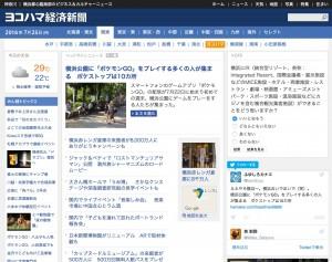 「ヨコハマ経済新聞」