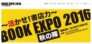 book-expo-2016